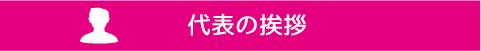 daihyo_03