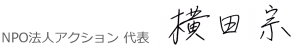 yokotashomei