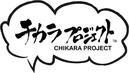 チカラプロジェクトのHPがついに完成しました!